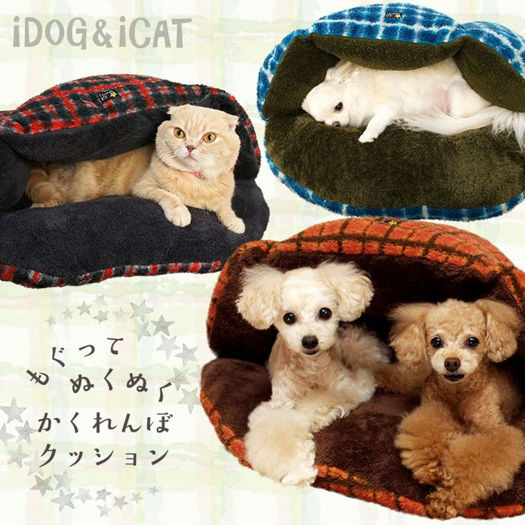 犬 布団 iDog&iCat アイドッグ かくれんぼクッション ふんわりチェック ドッグベッド 犬用ベッド