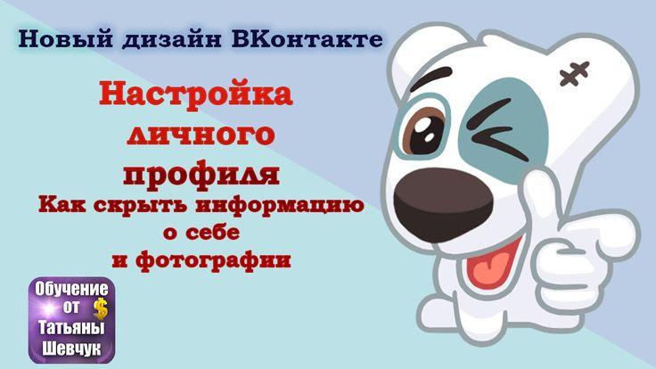 Новый дизайн ВКонтакте. Настройки личного профиля.