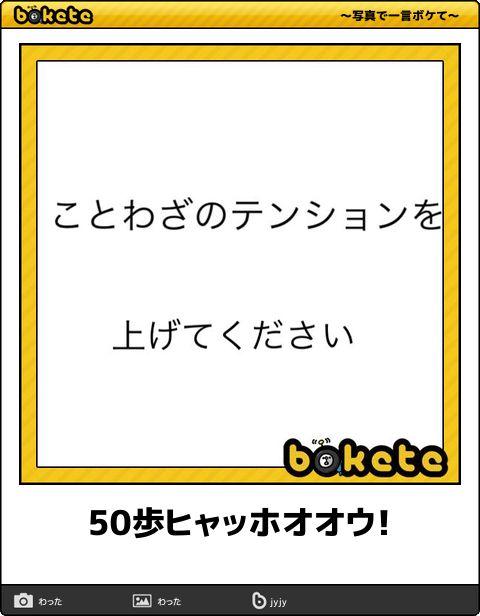 【ボケ】50歩ヒャッホオオウ! - ボケて(bokete)