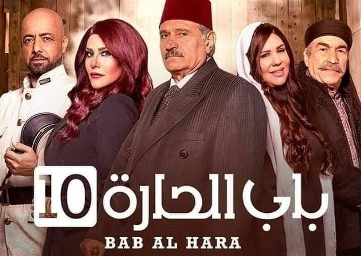 مسلسل باب الحارة الجزء العاشر الحلقة 5 كاملة Hd Bab Al Hara 10 Things Bab