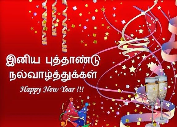 Happy New Year 2017 Status Quotes Messages In Tamil. Happy Tamil New Year Wishes, Tamil New Year Wishes Whatsapp, Happy New Year 2017 Images, Tamil New Year 2017 Imageshttp://www.happynewyear2017n.com/2016/10/happy-new-year-2017-status-quotes.html