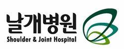 '남다름으로 승부한다'-어깨·관절전문 '날개병원' ::빠르고 정확한 인터넷 의협신문::