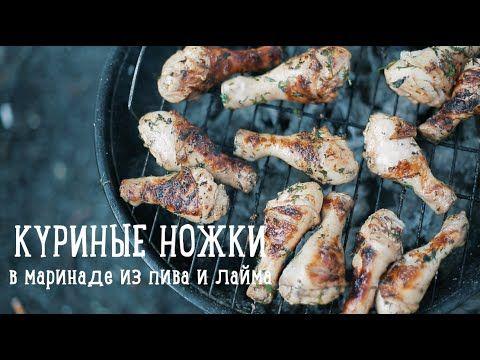 Куриные ножки в маринаде из пива [Picnic Edition]  Считается, что мясо, маринованное в пиве становится более мягким и сочным. А лайм дает нотку экзотики и свежести в маринаде. Проверить это проще всего приготовив куриные голени. Куриное мясо – самое простое в приготовлении и эксперименты с ним самые простые и быстрые.   #beer #marinade #chicken #picnic #tasty