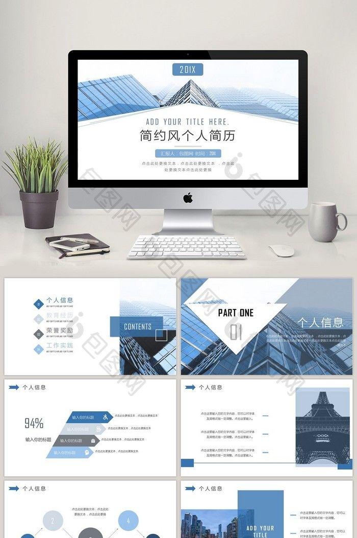 Blue minimalist style job resume PPT template Free Download