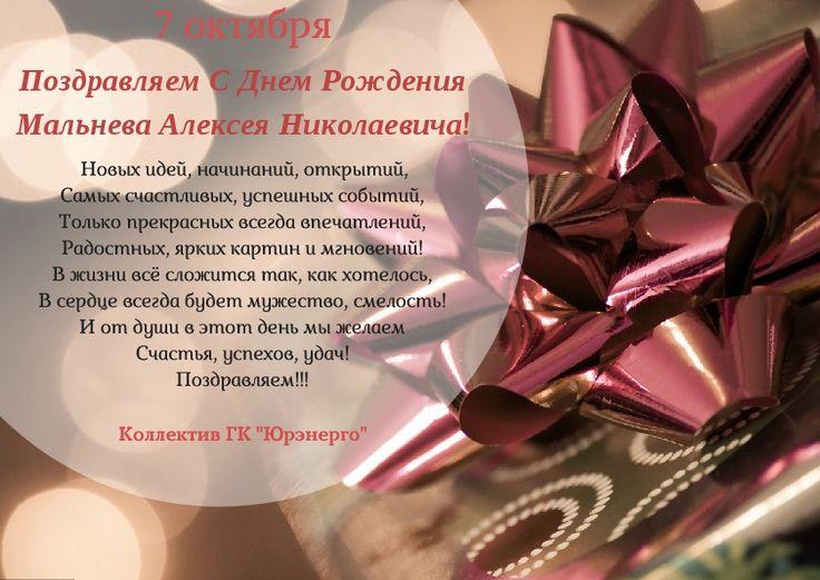 Мини поздравления с днем рождения директору