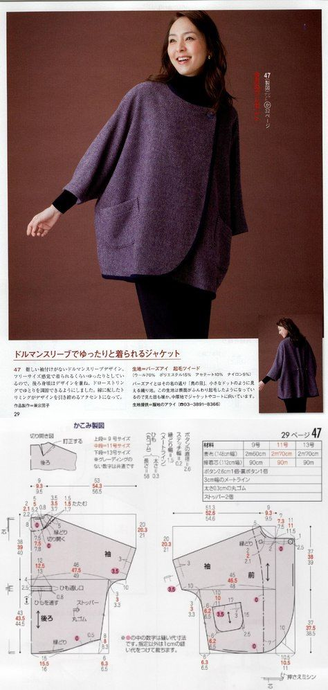 Шитье | простые выкройки | простые вещи.Полупальто с цельнокроеными рукавами, выкройка на размеры 40/42, 44, 46/48 (рос.).
