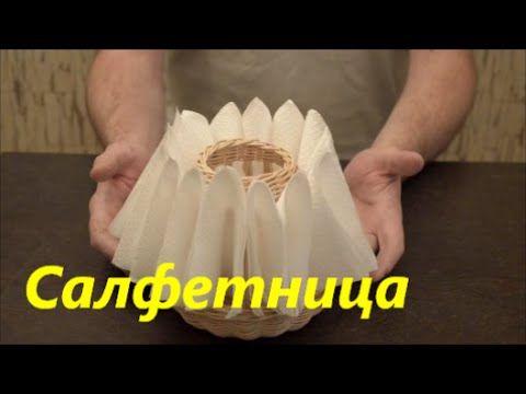 Плетение из лозы-Оригинальная подставка для салфеток-Wickerwork