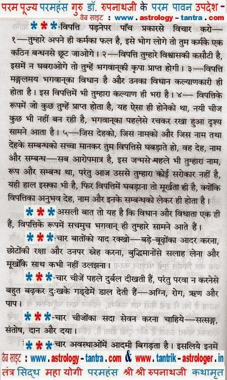 Sri sri rupnathji kathamrita the gospel of paramahamsa rupnathji the nectar of dr