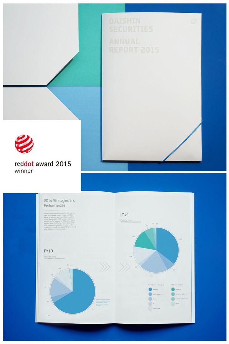 대신증권블로그 :: 대신증권 2015 애뉴얼리포트, '2015 레드닷 디자인 어워드 수상'