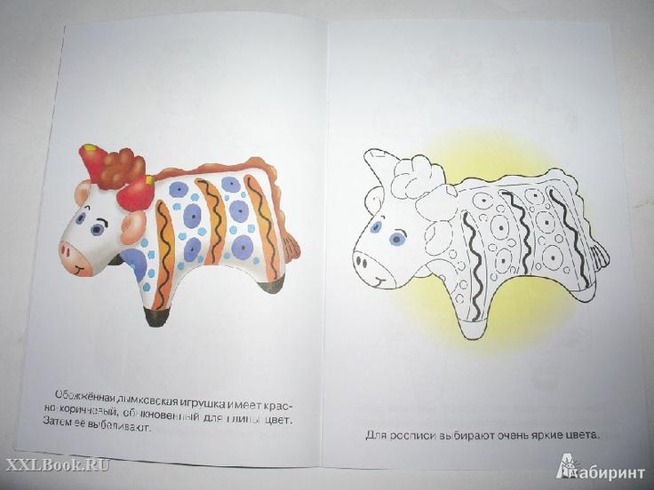 Dymkovo toy (с изображениями) | Раскраски, Уроки искусства ...