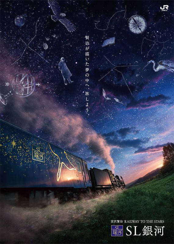 SL銀河/宮沢賢治 RAILWAY TO THE STARS/JR東日本