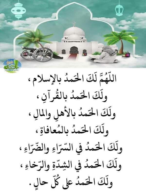 الحمد لله على كل شيء الحمد لله Islamic Inspirational Quotes Cool Words Place Card Holders