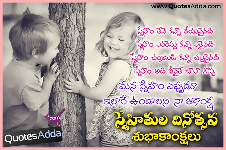 telugu-heart-tounching-friendship-day-quotes-images