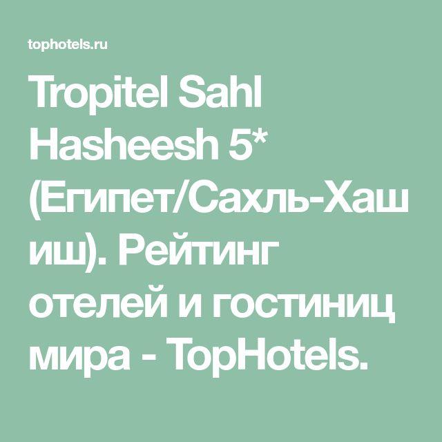 Tropitel Sahl Hasheesh 5* (Египет/Сахль-Хашиш). Рейтинг отелей и гостиниц мира - TopHotels.