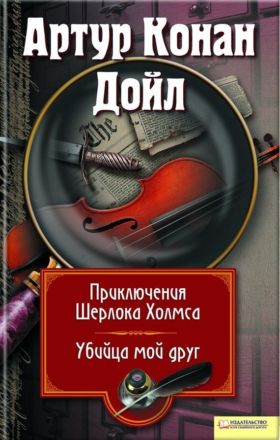 Приключения Шерлока Холмса. Мой друг, убийца (сборник) #читай, #книги, #книгавдорогу, #литература, #журнал