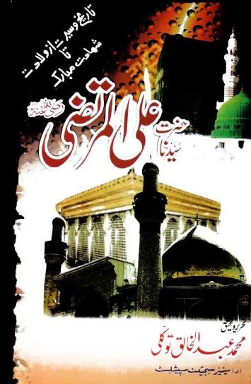 The book Hazrat Syedna Ali Al Murtaza is about the lifespan of Hazrat Maula Ali, the fourth Caliph of the Muslims. It describes his wars and achievements.