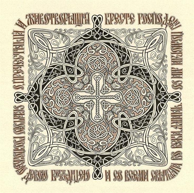 Genadiy pavlov russian calligraphy ПАВЛОВ Геннадий