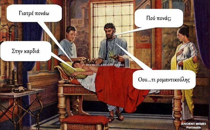 """3,175 """"Μου αρέσει!"""", 16 σχόλια - The Real Ancient Memes (@ancientmemes) στο Instagram: """"#life_greece #greecetravelgr1_ #kings_greece #travel_drops #urban_greece #loves_greece_…"""""""