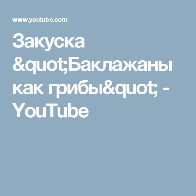 """Закуска """"Баклажаны как грибы"""" - YouTube"""