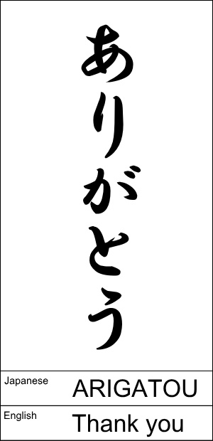 17 best images about learn japanese on pinterest Thank you in calligraphy writing