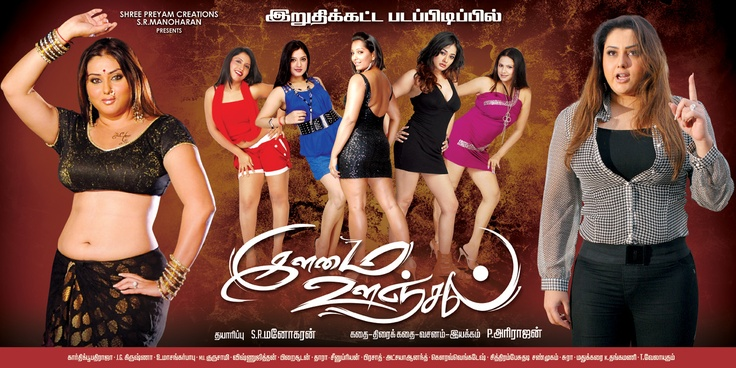 Ilamai oonjal movie : High colourful youth subject with all fun , enjoyment and entertainment    Staring : Namitha, Kiran Rathod, Meghna Naidu ,Keerthi Chawla, Arthi, Shivani, Vijayakumar, Sumithra, Sathyaprakash and others....    Producer: S.R.Manoharan  Direction : P.Harirajan    Music : Karthik Boopathy Raja    Cameraman : J.G.Krishna    Lyrics : Piraisudan
