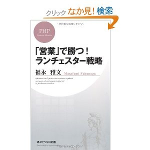 A Japanese book for marketing strategy book, the strategy is called Lanchester strategy, which was originally developed at WWII in England