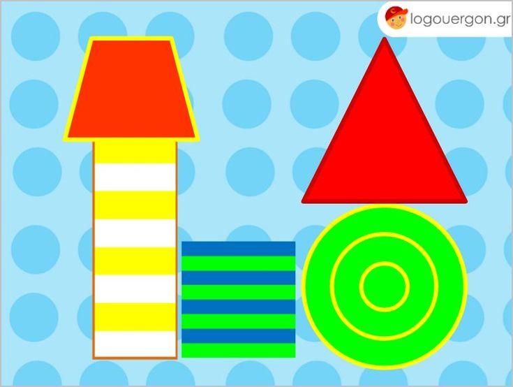 Μαθαίνουμε σχήματα και χρώματα παίζοντας---Ένα καινούργιο παιχνίδι χρωμάτων και σχημάτων ήρθε για να κρατήσει συντροφιά στους αγαπημένους μας φίλους . Στο παιχνίδι παρουσιάζονται τα σχήματα του ορθογωνίου , του τριγώνου , του κύκλου και του τραπεζίου. Τα παιδιά εστιάζουν το κάθε σχήμα και πατούν επάνω του με το ποντίκι. Κάθε φορά που κλικάρουν εκείνο αλλάζει χρώματα , μπορεί να γίνει κόκκινο , πράσινο , μπλε ,μαύρο, κίτρινο ή πορτοκαλί. Επίσης τα σχήματα εμφανίζονται και με συνδυασμούς…