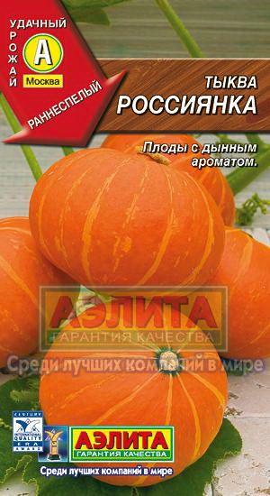 Сорт раннеспелый (90-100 дней от появления всходов до созревания плодов). Растение среднеплетистое. Плоды чалмовидные, гладкие, красно-оранжевого цвета, массой 1,5-2,0 кг. Мякоть ярко-оранжевая, толстая (толщиной 4-6 см), рассыпчатая, очень нежная, сладкая с дынным ароматом. Отличается высокой урожайностью, транспортабельностью, лежкоспособностью и холодостойкостью.
