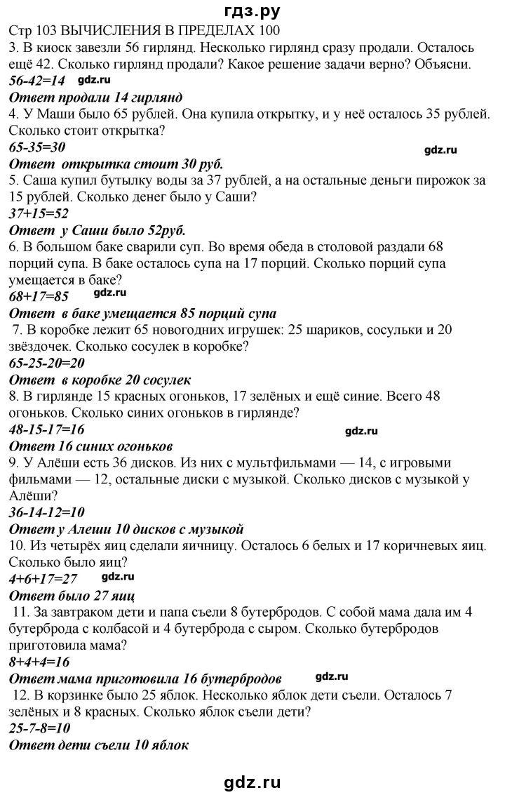Спиши.ру 2 класс школа 2100 математика готовые задани