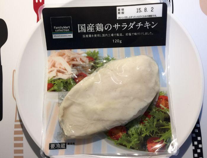 ファミリーマート:国産鶏のサラダチキン【糖質0.8g/カロリー198kcal】 | コンビニ de 糖質制限ダイエット