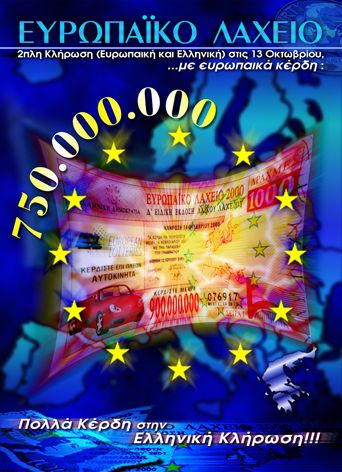 """by Argiro Stavrakou, year 2000, winning poster of""""The National Lottery Committee's Competition: (THEME:) """"Europian Lottery"""" poster"""