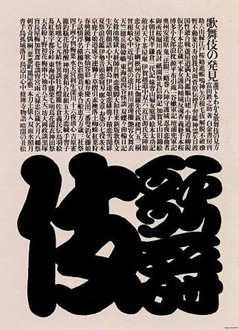 ikko tanaka #calligraphy #illustration