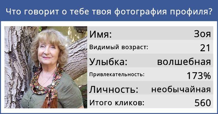 Что говорит о тебе твоя фотография профиля?