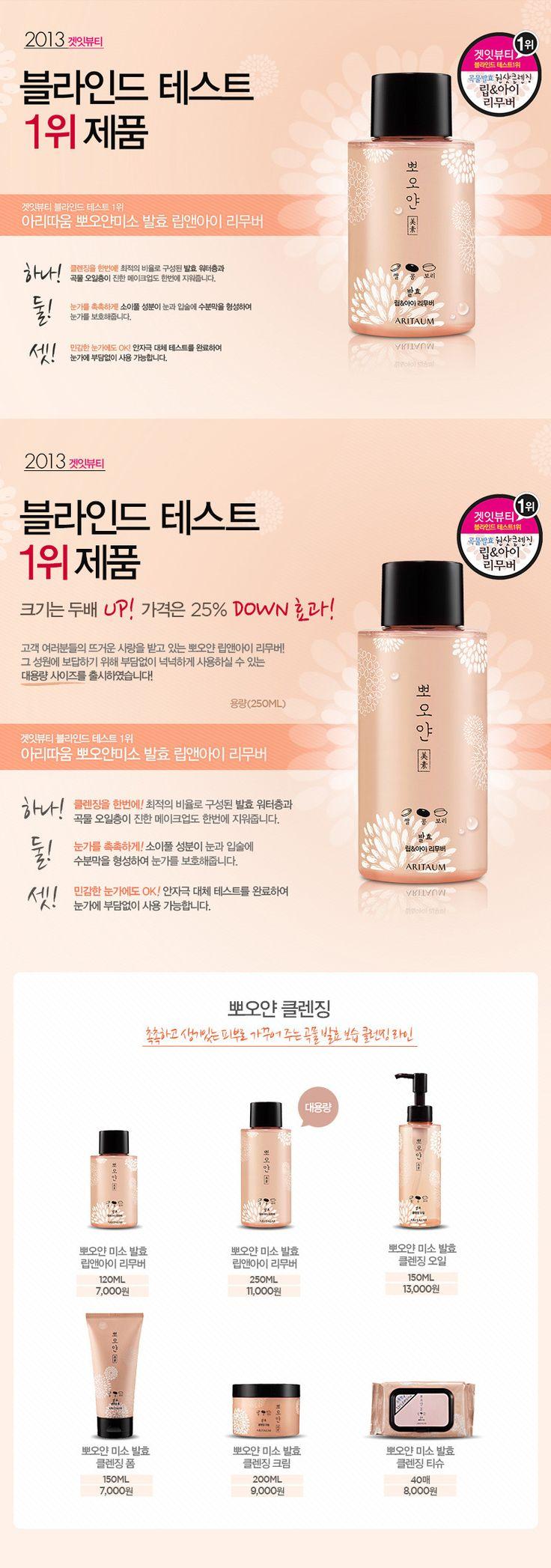 뽀오얀 미소 발효 립 & 아이 리무버 | 아리따움 공식 사이트