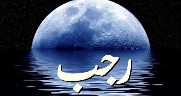 KIBLAT.NET – Bulan Rajab merupakan salah satu di antara bulan-bulan haram (bulan suci yang dihormati) dalam Islam. Ia merupakan bulan ketujuh dalam kalender hijriah. Dengan memasuki bulan Rajab, berarti tanda-tanda kedatangan bulan Ramadhan semakin dekat. Artinya bulan ini merupakan starting awal bagi seorang hamba untuk mempersiapkan diri dalam rangka menyambut bulan puasa. Bahkan sebagian ulama …