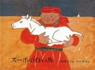 ス-ホの白い馬 - モンゴル民話 日本傑作絵本シリ-ズ