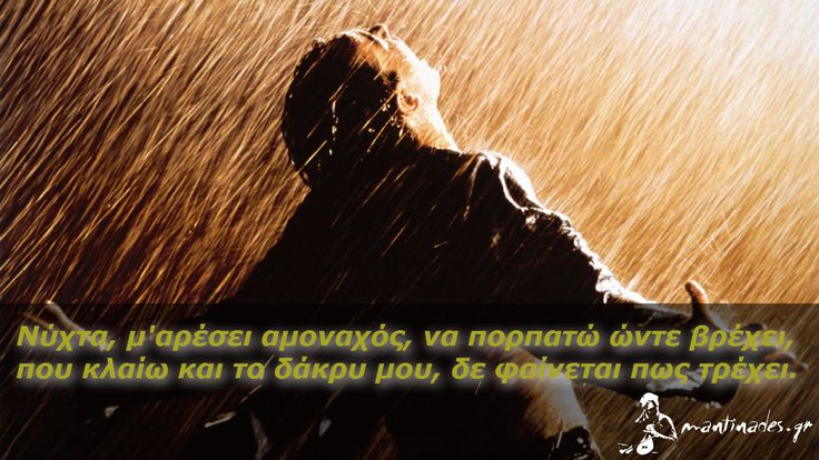 Νύχτα, μ'αρέσει αμοναχός, να πορπατώ ώντε βρέχει, που κλαίω και το δάκρυ μου, δε φαίνεται πως τρέχει. #mantinades