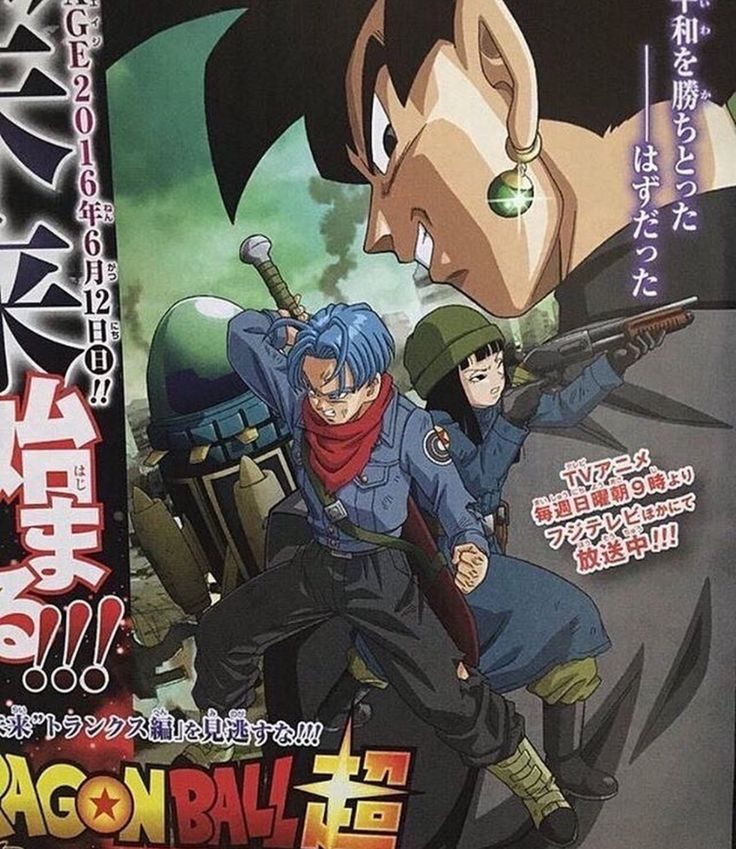 """Here it is, guys! The FIRST LOOK at the upcoming saga in Dragon Ball Super! The new villain, """"Black Goku""""/""""Dark Goku"""" is featured on the cover with Future Trunks. A few things worth noting: the Potara earring in Goku's ear, adult Mai with Trunks, ravaged city in the background. Now, I think that this isn't the Future Trunks we all know and love. If I'm thinking right, this is probably the adult version of Present Trunks come back from the future, but maybe that's just me making speculations!"""