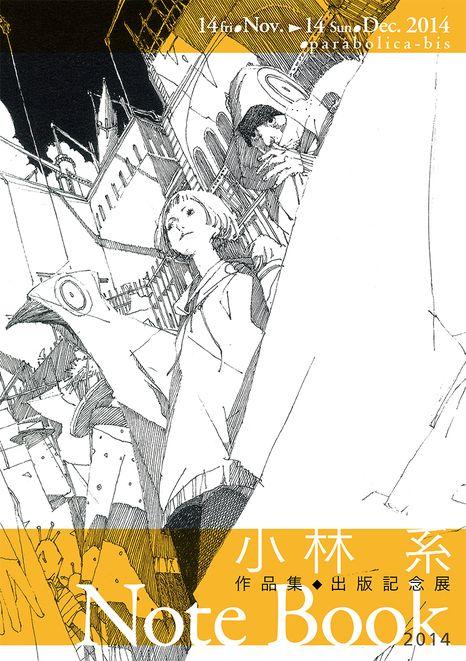 小林 系 作品集 出版記念展「Note Book 2014」