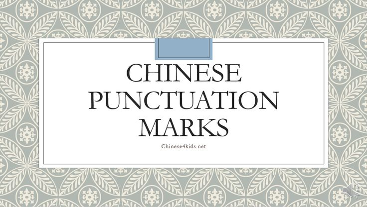 Chinese Punctuation Marks --an Overview at http://chinese4kids.net/chinese-punctuation-marks/ More lessons available on http://Chinese4kids.net