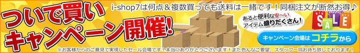 Yahoo!ショッピング - ◆一家に一個◆あると便利グッズSALE(◆特集コーナー◆) 売れ筋通販 - i-shop7