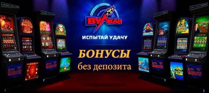 Вулкан игровые автоматы c первоначальным депозитом casino poker online game