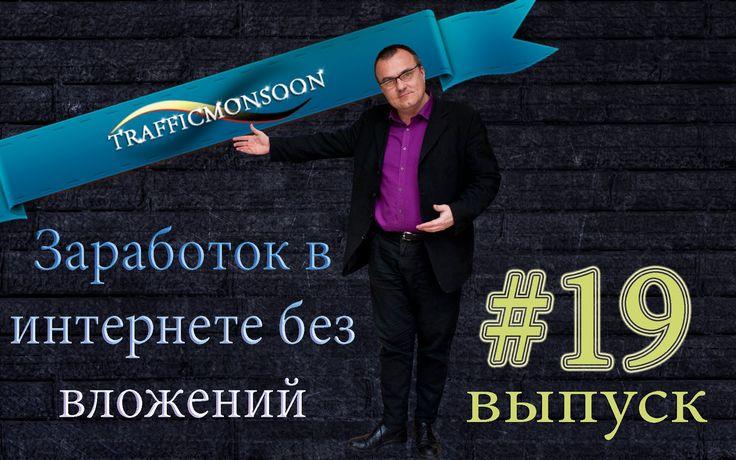 Trafficmonsoon - заработок в интернете без вложений #19 Выпуск