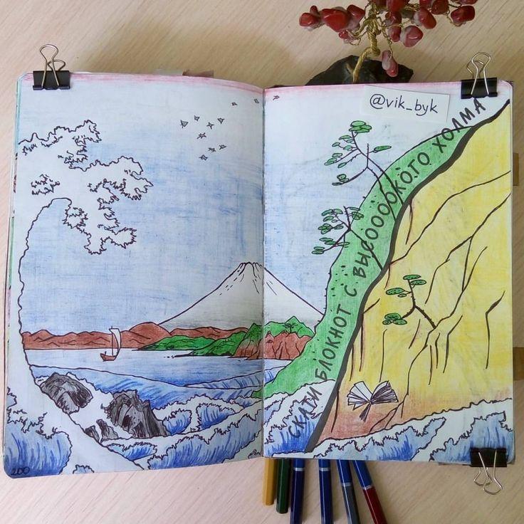 """460 Synes godt om, 10 kommentarer – Victoria Bykova (@vik_byk) på Instagram: """"Задание: скати блокнот с высокого холма / roll the journal down a large hill Вдохновлялась…"""""""