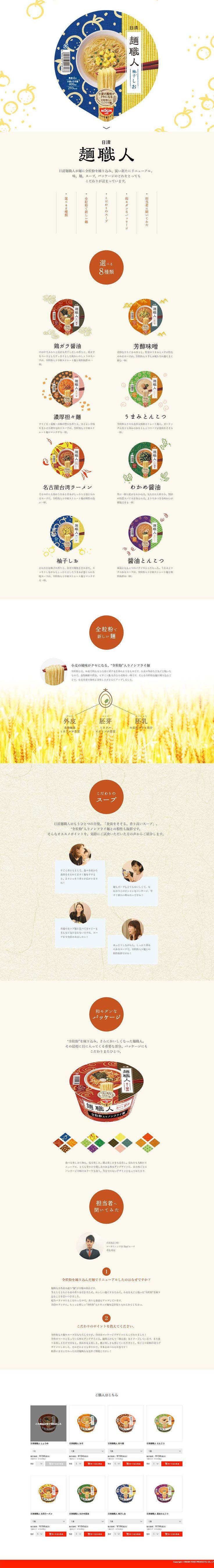 日清食品株式会社様の「日清麺職人」のランディングページ(LP)和風系|食品 #LP #ランディングページ #ランペ #日清麺職人