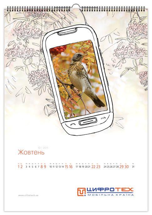ДИЗАЙН КАЛЕНДАРЯ. Дизайн креативных настенных календарей
