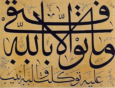 """Hûd Sûresi 88. Âyet-i Celîle'den; """" ve benim muvaffakıyyetim ancak Allah'ın…"""