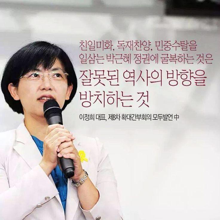 친일미화, 곡재찬양, 민중수탈을 일삼는  박근혜 정권에 굴복하는 것은 잘못된 역사의 방향을  방치하는것  -통합진보당 이정희 대표 제8차 확대간부회의 모두발언중에..-