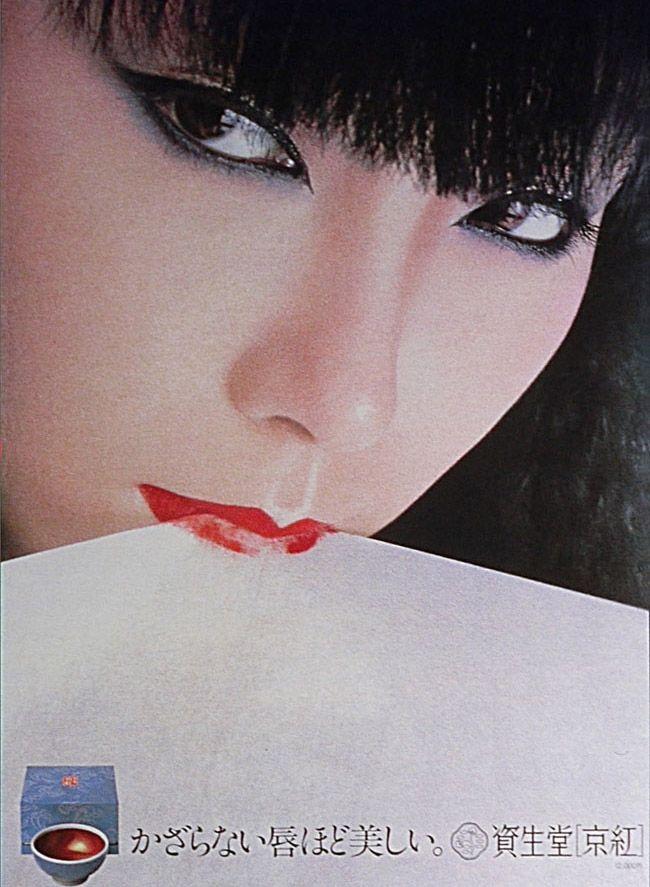 資生堂「京紅」(1978)                                                                                                                                                                                 もっと見る