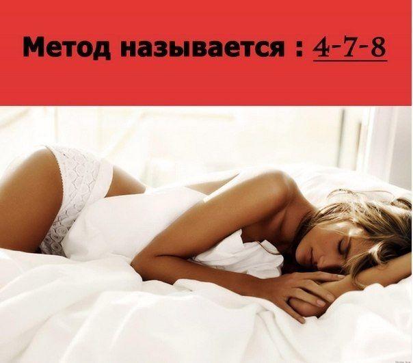 Как засыпать за 1 минуту / Взлом логики